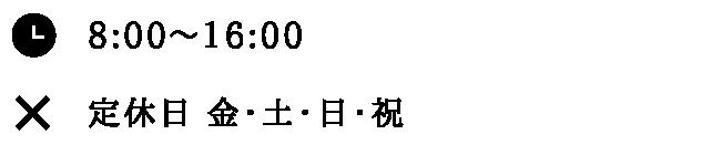 8:00〜16:00 定休日 金・土・日・祝